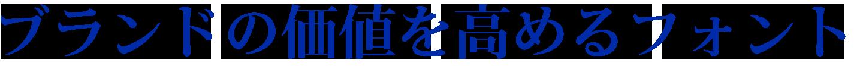 TP明朝 タイトル